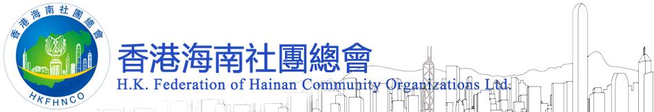 香港海南社團總會會
